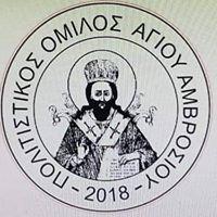 politistikos_omilios_3